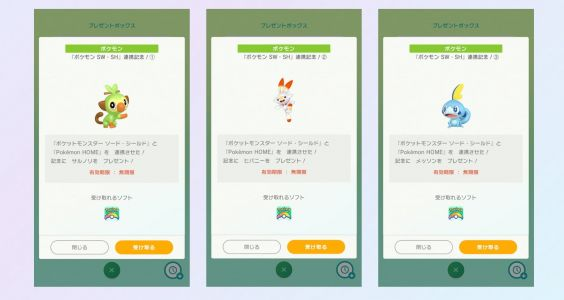 Here's how to get free hidden ability Galar starters with Pokemon Home