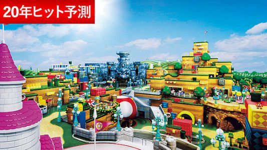 RUMOR - A new piece of concept art for Super Nintendo World at Universal Studios Japan has surfaced