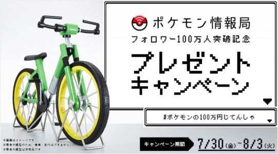 Here's A Real-Life Version Of Pokémon Red And Blue's Bicycle